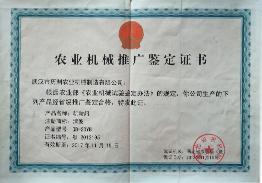 农业机械推广鉴定证书