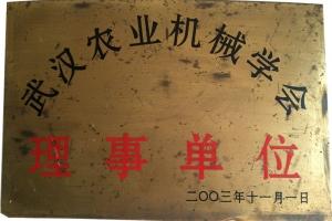 武汉农业机械学会理事单位